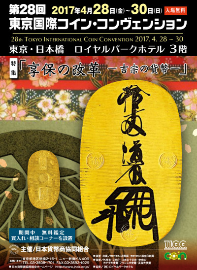 Cat logo tokyo international coin convention ticc 2017 numismatica visual - Coin casa catalogo 2017 ...